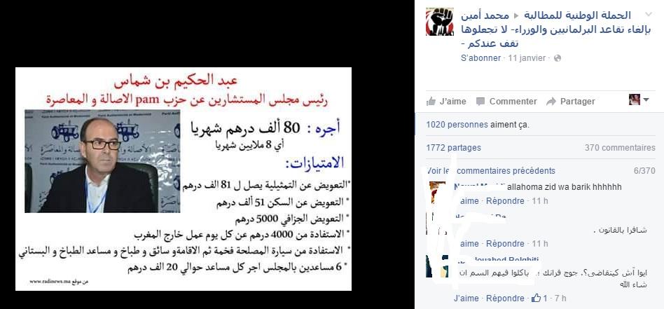 """المغاربة يحاكمون بنشماس: فشلت في مقاطعة يعقوب المنصور وفي معارضة بن كيران..لتصبح مدافعا عن"""" ريع"""" المعاشات"""
