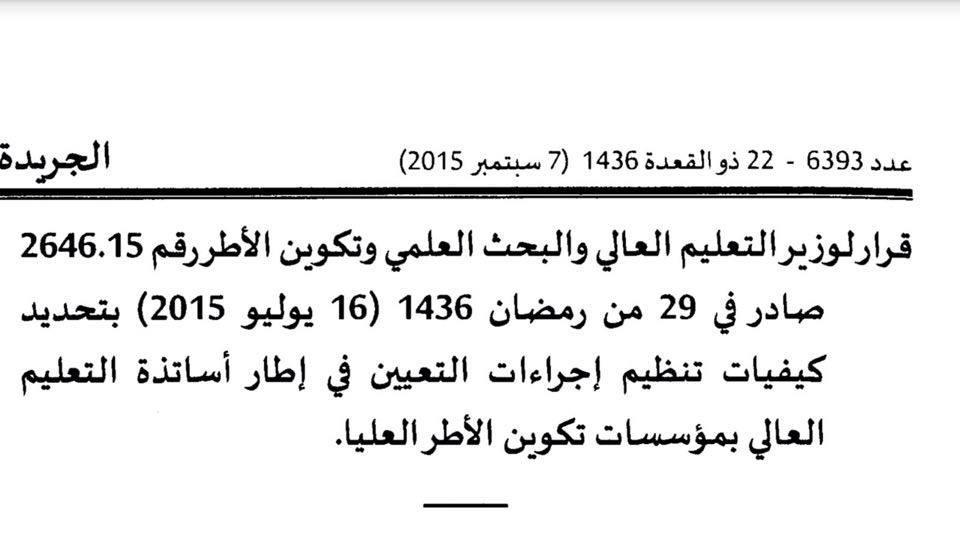 خطير : مدير معهد الاعلام  يورط وزير الاتصال في التوقيع على لجنة علمية لا تحترم شروط القانون