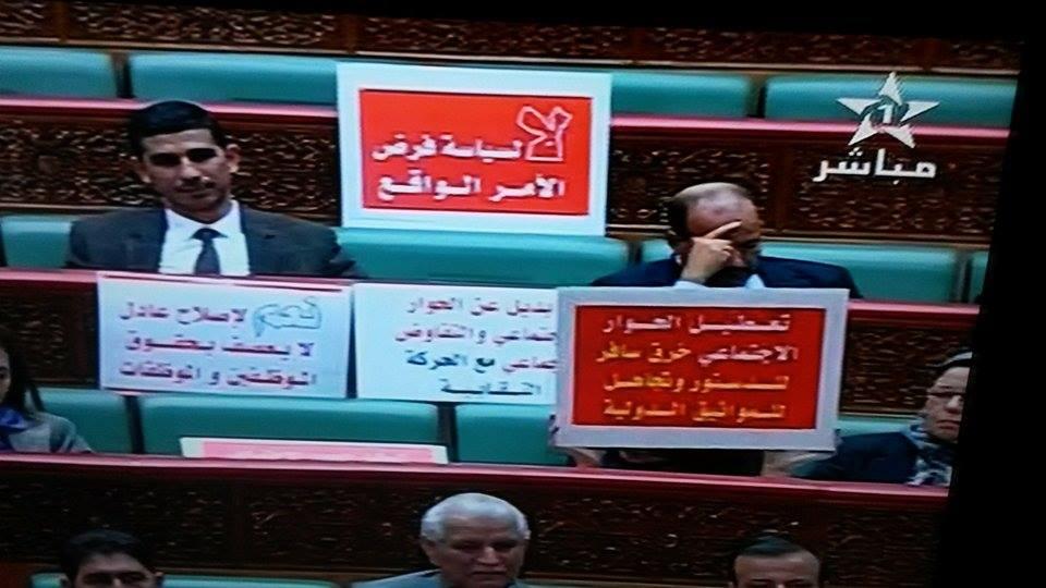 رفع لافتات ضد التقاعد وضد تعنيف الأساتذة في وجه بن كيران في مجلس المستشارين