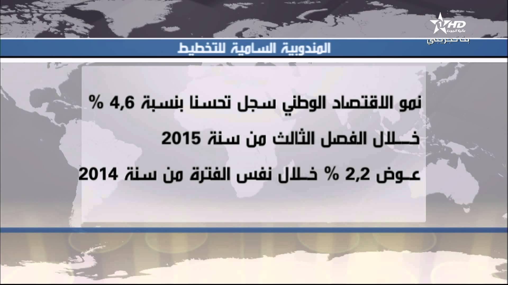 تطور نمو الاقتصاد الوطني خلال سنة 2015