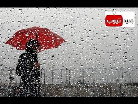 ترقب سقوط أمطار وزخات رعدية بهذه المناطق
