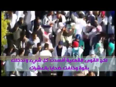 فيديو الرعب | دماء الاساتذة المتدربين تغرق شوارع البلاد بعد تدخل عنيف