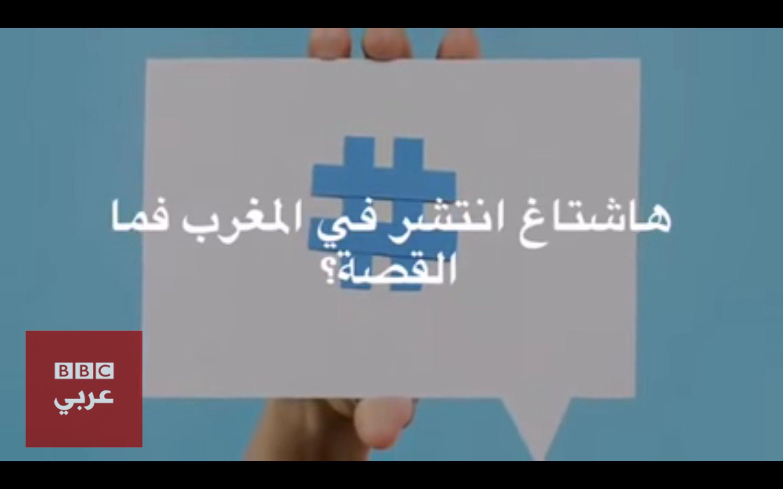 """""""يا حكومة لا تضربي الأساتذة"""" ….هاشتاغ انتشر في المغرب فما القصة؟"""