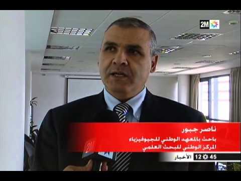 المركز المغربي للجيوفيزياء يفسر أسباب الزلزال الذي ضرب سواحل الناضور