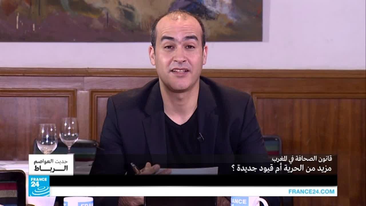 قانون الصحافة في المغرب.. مزيد من الحرية أم قيود جديدة؟
