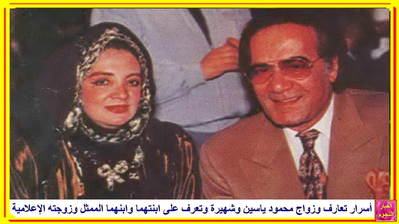 هل تعرف الفنان ابن محمود ياسين وزوجته الاعلامية المشهورة.