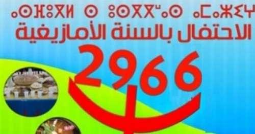 """السنة الأمازيغية الجديدة 2966 .. """"إيض يناير"""" احتفالية الإنسان والأرض والذاكرة"""