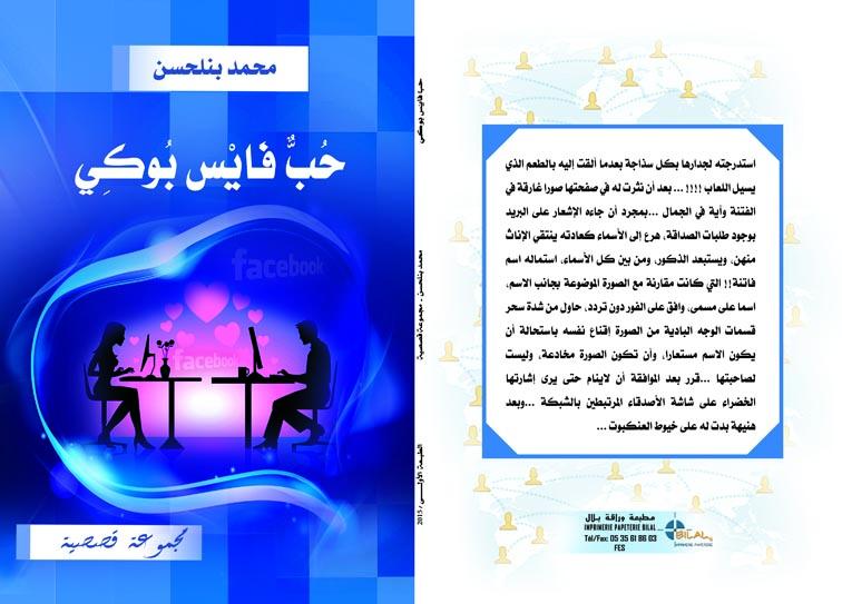 """الكاتب المغربي محمد بنلحسن يصدر مجموعة قصصية بعنوان: """"حب فايس بوكي"""""""