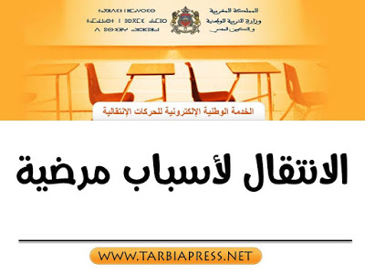 وزارة التربية الوطنية تعلن إطلاق الخدمة الإلكترونية للتبادل الآلي وعملية معالجة طلبات الانتقال لأسباب مرضية