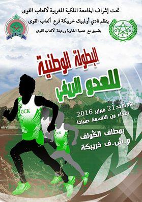 """""""لوصيكا"""" ينظم لثاني مرة في تاريخه بطولة المغرب لألعاب القوى بخريبكة"""