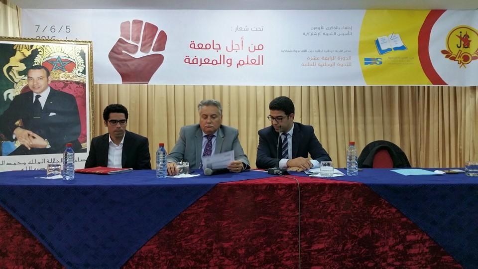 بالصور: انطلاق الندوة الوطنية لطلبة حزب التقدم والاشتراكية