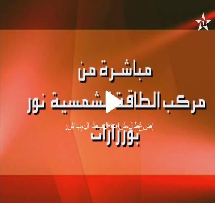 فضيحة تلفزة المغربية تتواصل..بن كيران في البرلمان وهي تضع مباشرة من ورزازات