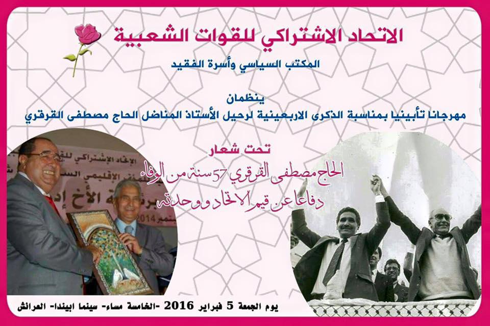 لشكر يحضر الذكرى الاربعينية للراحل مصطفى القرقري