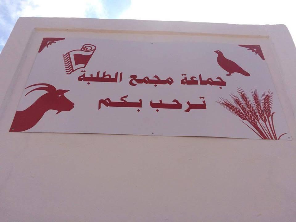 """ما رأي وزير الداخلية في هذه """"اللوحة"""" التي تضم رموزا حزبية عند مدخل جماعة مجمع الطلبة بالخميسات..!!"""