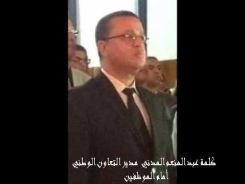 تسجيل صوتي لمدير التعاون الوطني قيادي في البيجدي يسب فيه النقابين ويجرمهم في اجتماع رسمي