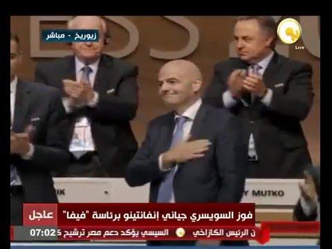 لحظة إعلان فوز السويسري جياني إنفانتينو بإتحاد الفيفا