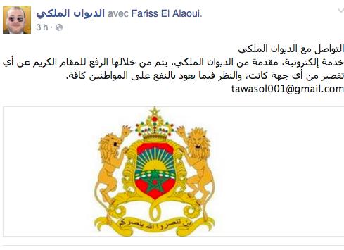 واش صحيح: الملك يحدث صفحة فيسبوكية للتواصل مع شعبه ومعرفة اي تقصير من اي جهة