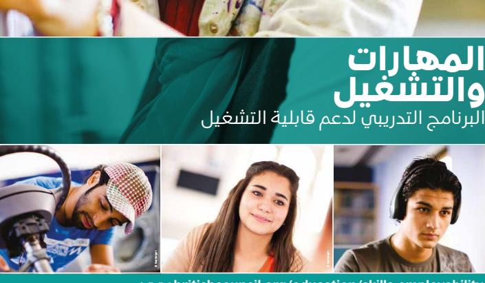 """المجلس الثقافي البريطاني – انطلاق مشروع """" تطوير المهارات الاجتماعية والمهنية للشباب """""""