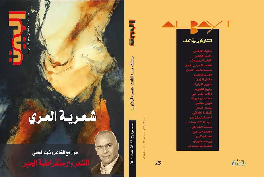 شعراء ونقاد يوقعون أعمالهم الجديدة في رواق بيت الشعر في المغرب