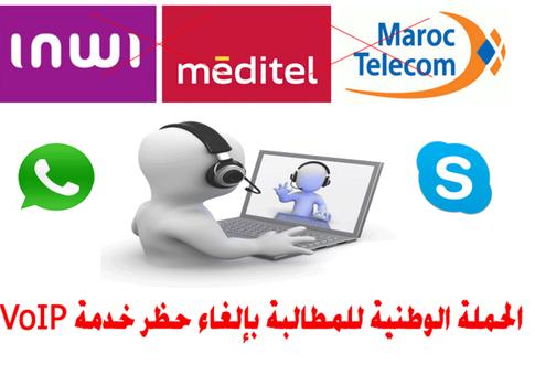 إتصالات المغرب ترفع الحجب عن واتساب و VOIP