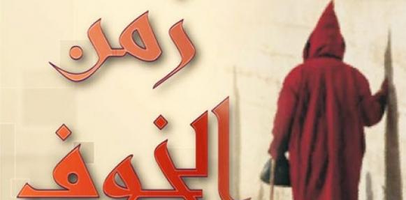 """""""زمن الخوف"""" أو حين تفضح الرواية تزوير التاريخ  وتسقط القناع عن الجريمة السياسية في مغرب الاستقلال"""