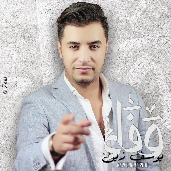 """""""وفاء"""" جديد الفنان يوسف زين"""