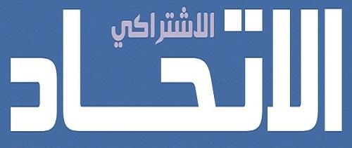 تغييرات على رأس ادارة وتحرير جريدة الاتحاد الاشتراكي