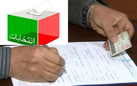 وزارة الداخلية تعدل اللوائح الانتخابية