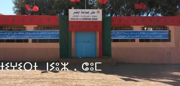 المكتب الوطني للكهرباء ينتقم من ساكنة إمجاط بإقليم سيدي إفني بقطع الكهرباء لأزيد من 30 ساعة