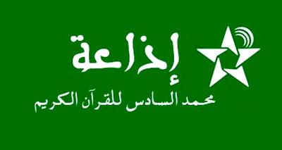 الإدارة الأمريكية: قناة السادسة حاصرت التطرف في المغرب والياس العماري يهاجمها