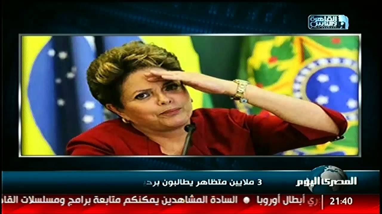 3 ملايين متظاهر يطالبون برحيل الرئيسة البرازيلية