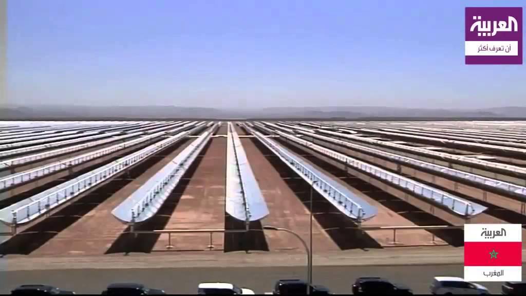 نور المغربي: أكبر حقل للطاقة الشمسية في العالم
