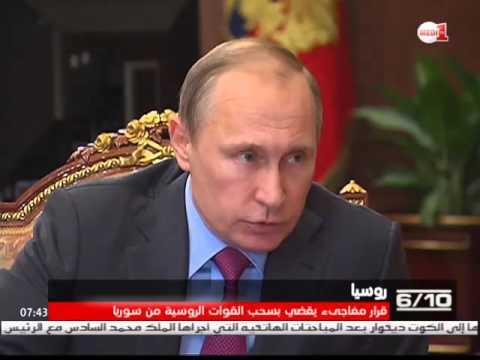 قرار مفاجئ يقضي بسحب القوات الروسية من سوريا