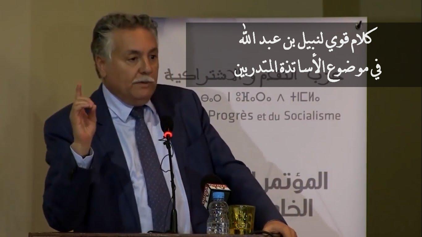كلام قوي وجريئ لنبيل بن عبد الله في قضية الأساتذة المتدربين