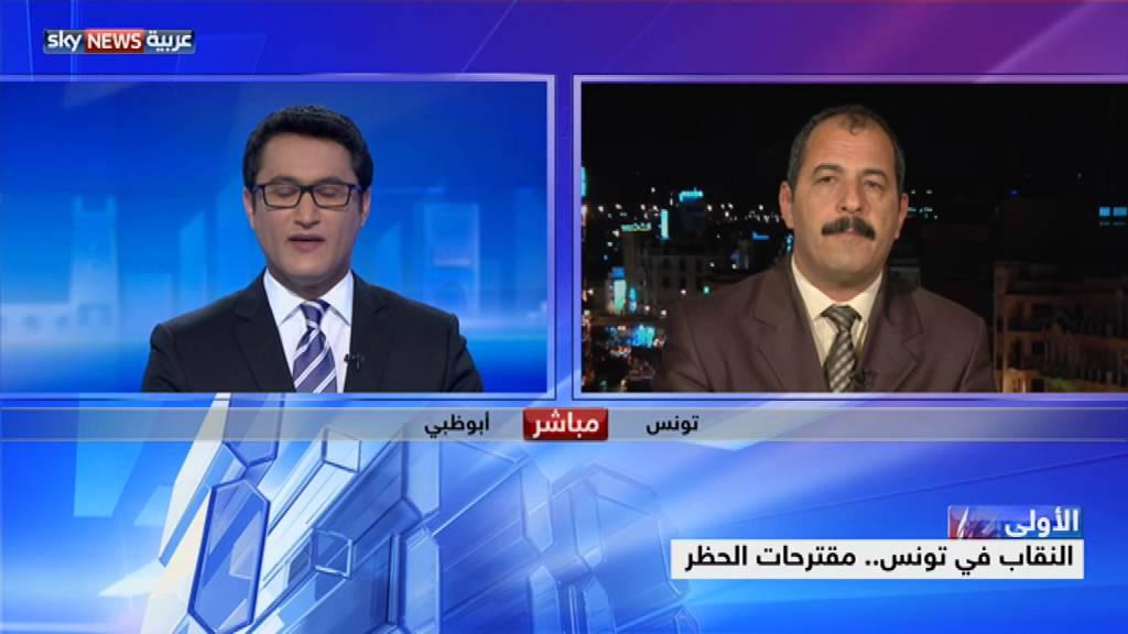 النقاب في تونس.. مقترحات الحظر