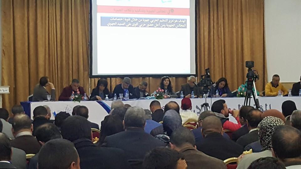 المؤتمر الوطني الاستثنائي لحزب التقدم والاشتراكية يعدل القانون الأساسي للحزب