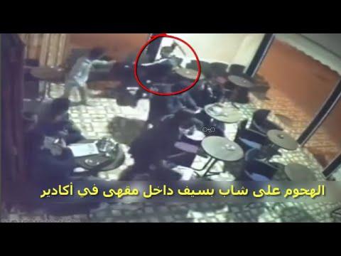 الهجوم على شاب بسيف داخل مقهى في أكادير.. شاهد ردة فعل الزبائن