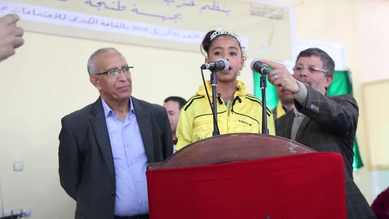 بالفيديو: طفلة من حزب الحركة الشعبية تناشد الملك..الله يبارك في عمر سيدي