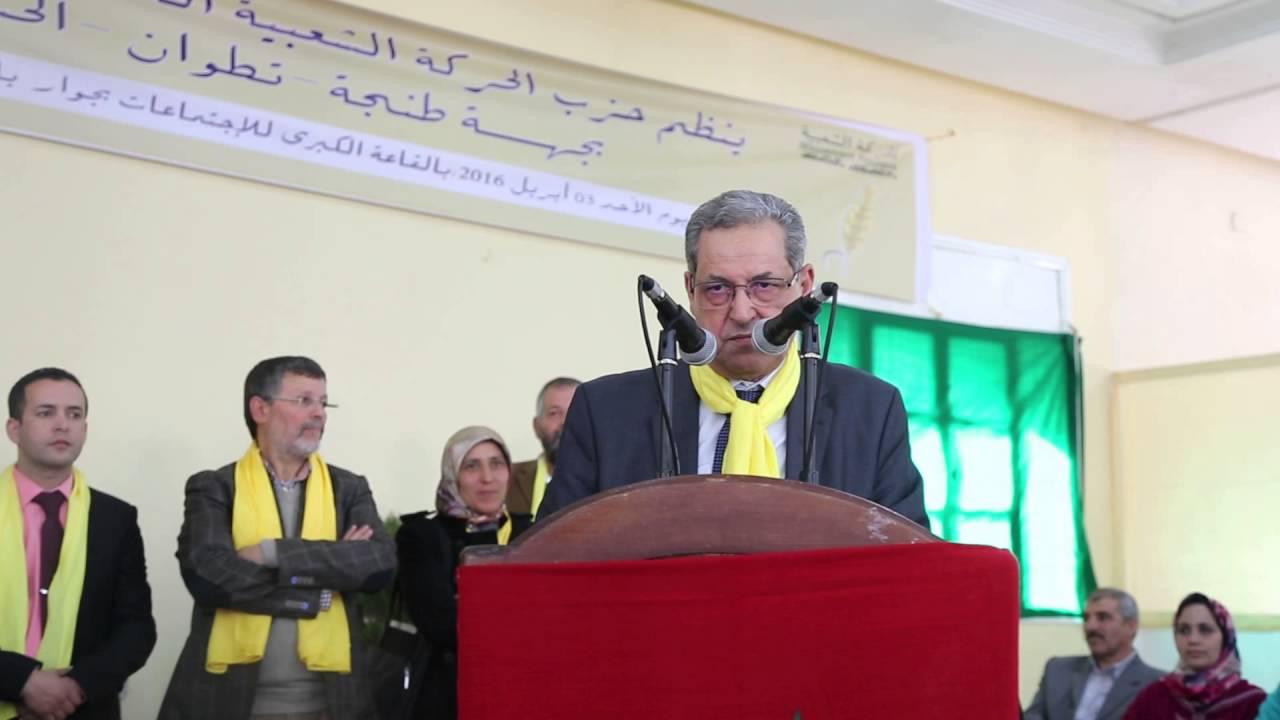 العنصر وتجديد هياكل حزب الحركة الشعبية
