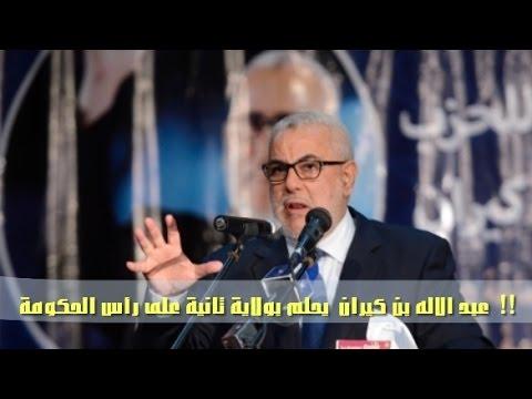 عبد الاله بن كيران يحلم بولاية ثانية على رأس الحكومة!!