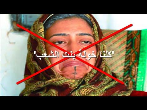 """حملة تضامنية فايسبوكية """"كلنا خولة بنت الشعب"""" تدعو لمحاكمة دنيا بوتازوت"""