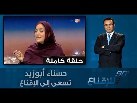 هل أقنعت حسناء أبو زيد في برنامج 90دقيقة للاقناع؟