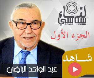 عبد الواحد الراضي وجدلية السياسة والاخلاق