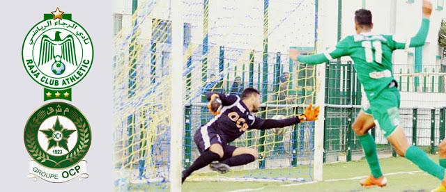 فريق الرجاء البيضاوي يتفوق على مضيفه أولمبيك خريبكة بثلاثة أهداف لواحد