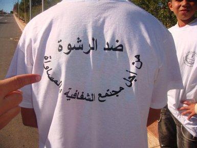 تقرير صادم.. المغاربة يقرون بارتفاع نسبة الفساد والرشوة