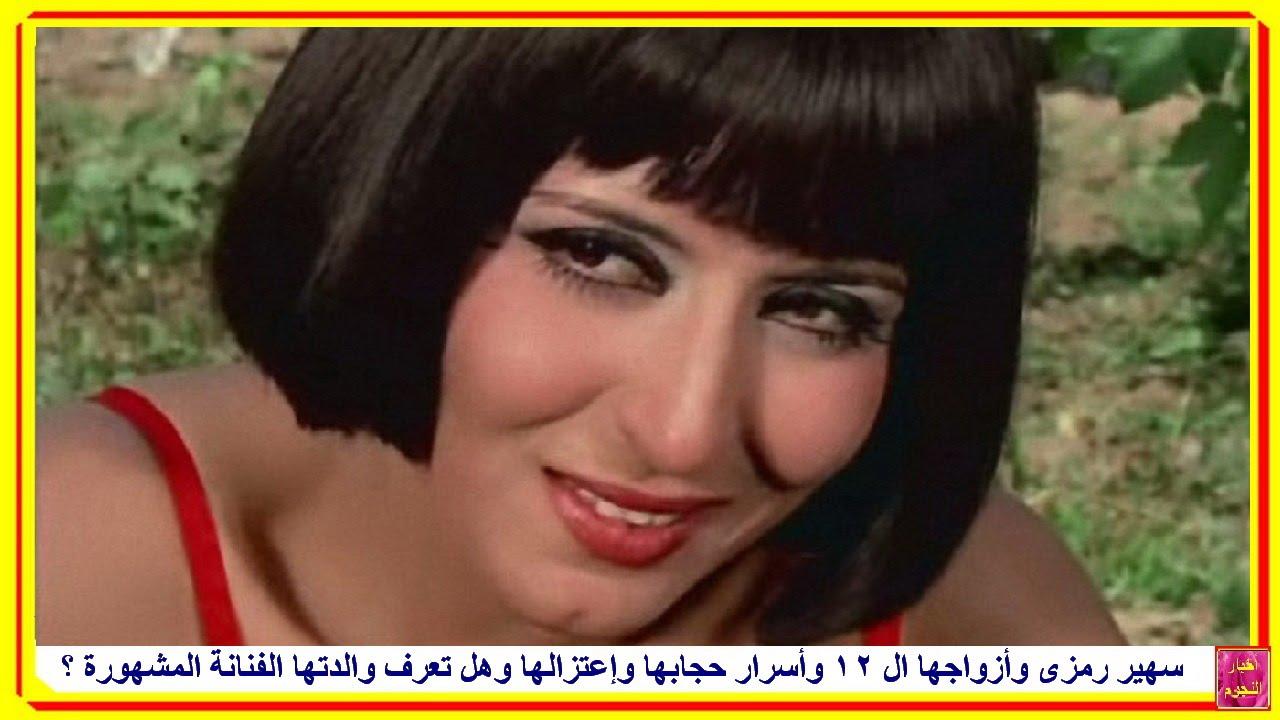 سهير رمزى…تزوجت 12 مرة ومنهم أمير سعودى