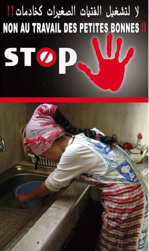 هذا هو الرأي  الاستشاري للمجلس الوطني لحقوق الانسان شروط الشغل والتشغيل المتعلقة بالعمال المنزليين