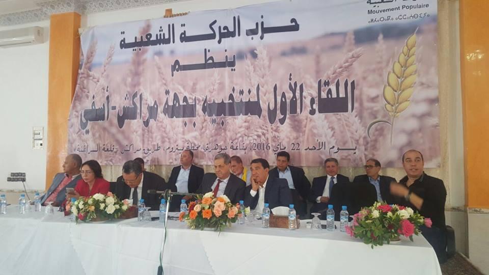 قيادات حزب الحركة تنزل بثقلها بقلعة السراغنة لدعم منتخبي الحزب في جهة مراكش اسفي