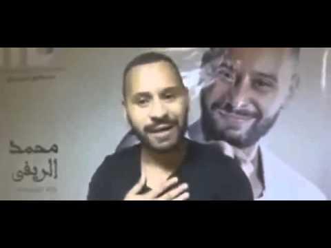 شاهد محمد الريفي يرد على حاتم عمور و سعد لمجرد 'انا كانخاف غي من اللي خلقني'