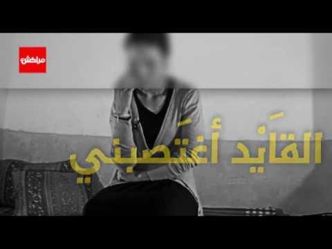"""فتاة تكشف اغتصابها من """"الدبر"""" من قبل قائد"""